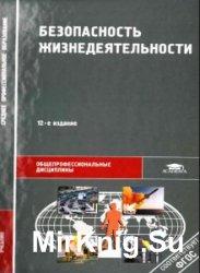 Безопасность жизнедеятельности. 12-е издание