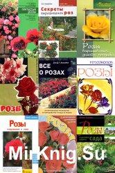 Розы. Сборник (10 книг)