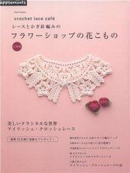 Asahi Original. Crochet Lace Cafe