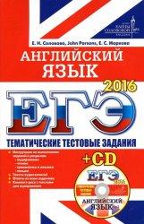 ЕГЭ 2016. Английский язык. Тематические тестовые задания + CD