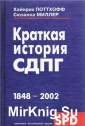 Краткая история СДПГ. 1848-2002
