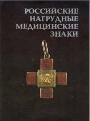 Российские нагрудные медицинские знаки