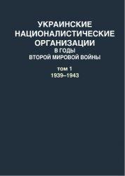 Украинские националистические организации в годы Второй мировой войны. Доку ...