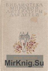 Библиотека мировой литературы для детей. Том 48. Лондон Д., Сетон-Томпсон Э ...