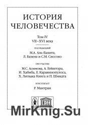 История человечества том 4. VII-XVI века
