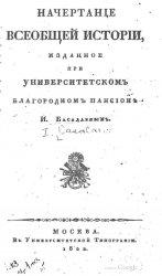 Начертание всеобщей истории, изданное при университетском благородном панси ...