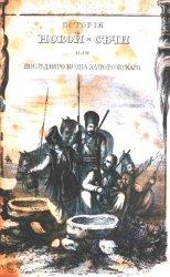 История Новой-Сечи, или Последнего Коша Запорожского. Часть II