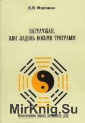 Багуачжан, или Ладонь восьми триграмм