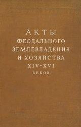 Акты феодального землевладения и хозяйства XIV-XVI веков. Часть 1