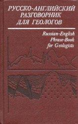 Русско-английский разговорник для геологов