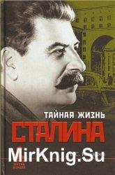 Тайная жизнь Сталина. По материалам его библиотеки и архива. К историософии ...