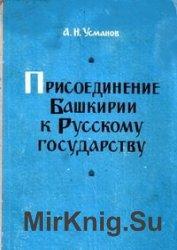 Присоединение Башкирии к Русскому государству