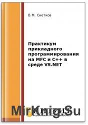 Практикум прикладного программирования на MFC и C++ в среде VS.NET (2-е изд ...