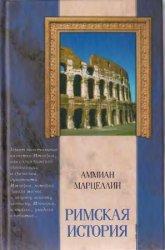 Аммиан Марцеллин - Римская история