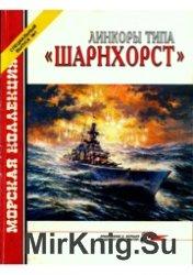 Линкоры типа Шарнхорст.  Морская коллекция 2002-01 Спецвыпуск.