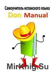 Самоучитель по испанскому языку для начинающих Don Manual