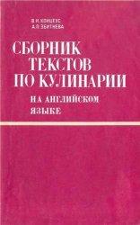 Сборник текстов по кулинарии на английском языке