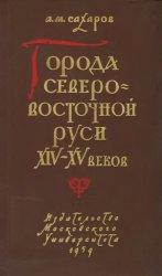 Города Северо-восточной Руси XIV-XV веков
