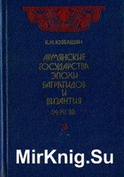 Армянские государства эпохи Багратидов и Византия IX-XI вв