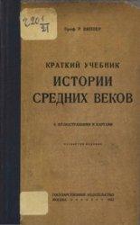 Краткий учебник истории средних веков