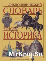 Энциклопедический словарь юного историка. Отечественная история