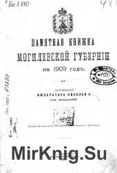 Памятная книжка Могилевской губернии на 1909 год