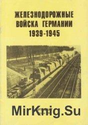 Железнодорожные войска Германии -1939-1945.