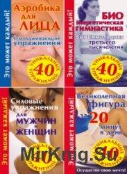 40 уникальных упражнений. Сборник (9 книг)