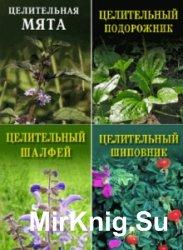 Целительные растения. Сборник (11 книг)