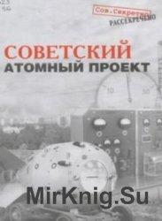 Советский атомный проект. Конец атомной монополии. Как это было...