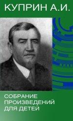 Куприн А.И. Собрание произведений для детей (15 книг)