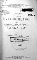 Руководство по материальной части танка Т-34-85