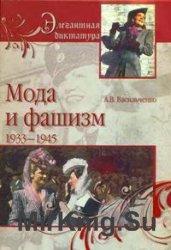 Мода и фашизм. 1933-1945