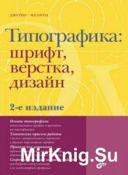 Типографика: шрифт, верстка, дизайн. 2-е издание