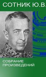 Сотник Ю.В. - Собрание произведений (20 книг)