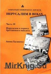 Иерусалим в веках. Ч. 1-10