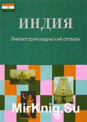 Индия. Лингвострановедческий словарь