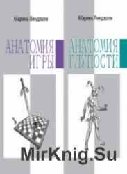 Анатомия. В 2-х томах