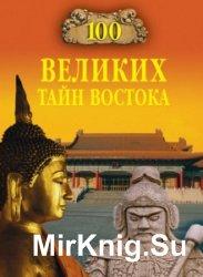 100 великих тайн Востока