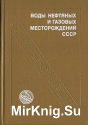 Воды нефтяных и газовых месторождений СССР