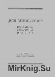 Вся Белоруссия. Настольная справочная книга