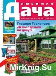 Любимая дача №6 2016 Россия