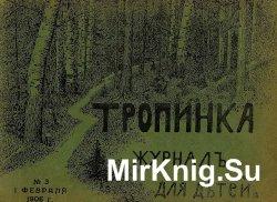 """Архив журнала """"Тропинка"""" за 1906 год (24 номера)"""