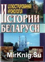 Иллюстрированная хронология истории Беларуси