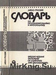 Англо-русский словарь по программированию и информатике