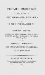 Устав воинский о должности генерал-фельдмаршалов и всего генералитета и про ...