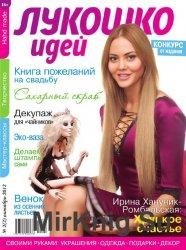 Лукошко идей №2 2012