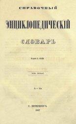 Справочный энциклопедический словарь. Т. 1-6