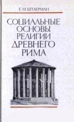 Социальные основы религии Древнего Рима