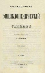 Справочный энциклопедический словарь. Т. 7-12